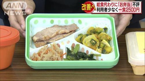 【ハマ弁】一食2500円以上の学校の弁当 リベンジ始まる? 初日は21個用意し7個売れる